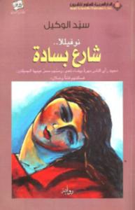 تحميل رواية شارع بسادة pdf – سيد الوكيل