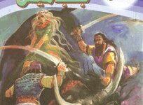 تحميل رواية صديقي جلجاميش (سلسلة فانتازيا 39) pdf – أحمد خالد توفيق