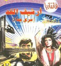 تحميل رواية أرشيف الغد (سلسلة فانتازيا 40) pdf – أحمد خالد توفيق