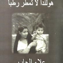 تحميل رواية هولندا لا تمطر رطبًا pdf – علاء الجابر