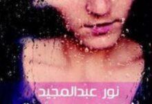 تحميل رواية ذكريات محرمة pdf – نور عبد المجيد