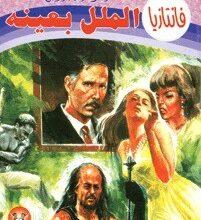 تحميل رواية الملل بعينه (سلسلة فانتازيا 42) pdf – أحمد خالد توفيق