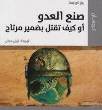 صورة تحميل كتاب صنع العدو أو كيف تقتل بضمير مرتاح pdf – بيار كونيسا