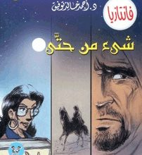 تحميل رواية شيء من حتى (سلسلة فانتازيا 44) pdf – أحمد خالد توفيق