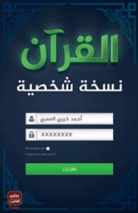 تحميل كتاب القرآن نسخة شخصية pdf – أحمد خيري العمري