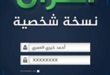 Photo of تحميل كتاب القرآن نسخة شخصية pdf – أحمد خيري العمري