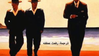 تحميل رواية رجال التحري المتوحشون pdf – روبرتو بولانيو
