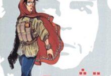 تحميل رواية تشي (سلسلة فانتازيا 45) pdf – أحمد خالد توفيق