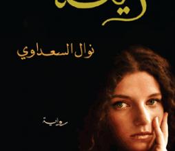 تحميل رواية زينة pdf – نوال السعداوي