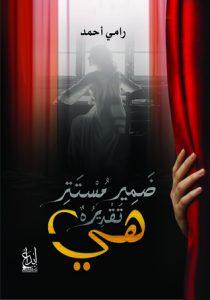 تحميل رواية ضمير مستتر تقديره هي pdf – رامي أحمد