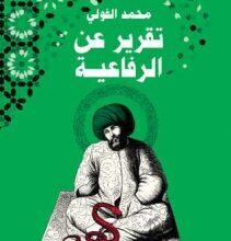 تحميل كتاب تقرير عن الرفاعية pdf – محمد الفولي