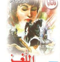 تحميل رواية اللغز (سلسلة فانتازيا 48) pdf – أحمد خالد توفيق