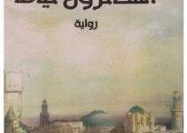 تحميل رواية السائرون نياما pdf – سعد مكاوي