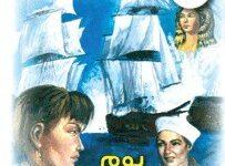 تحميل رواية يوم غرق الأسطول (سلسلة فانتازيا 49) pdf – أحمد خالد توفيق