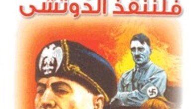 تحميل رواية فلننقذ الدوتشي (سلسلة فانتازيا 51) pdf – أحمد خالد توفيق