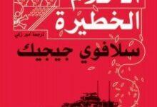 تحميل كتاب سنة الأحلام الخطيرة pdf – سلافوي جيجيك