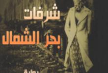 تحميل رواية شرفات بحر الشمال pdf – واسيني الأعرج