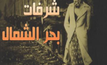 صورة تحميل رواية شرفات بحر الشمال pdf – واسيني الأعرج