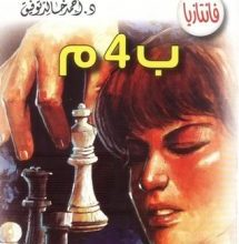 تحميل رواية ب 4 م (سلسلة فانتازيا 52) pdf – أحمد خالد توفيق