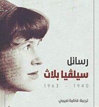 Photo of تحميل كتاب رسائل سيلفيا بلاث (1940 – 1963) pdf – سيلفيا بلاث