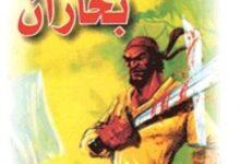 تحميل رواية بحاران (سلسلة فانتازيا 53) pdf – أحمد خالد توفيق