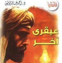 تحميل رواية عبقري آخر (سلسلة فانتازيا 54) pdf – أحمد خالد توفيق