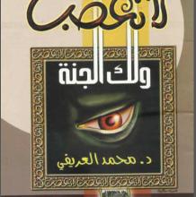 تحميل كتاب لا تغضب ولك الجنة pdf – محمد العريفي