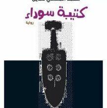 تحميل رواية كتيبة سوداء pdf – محمد المنسى قنديل