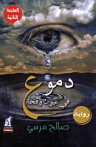 تحميل رواية دموع فى عيون وقحة pdf – صالح مرسي