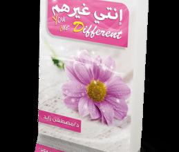 تحميل كتاب إنتى غيرهم pdf – مصطفى زايد