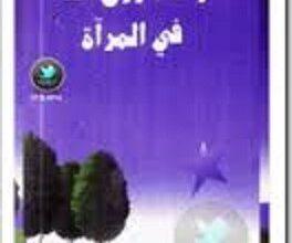 تحميل رواية رالف رزق الله في المرآة pdf – ربيع جابر