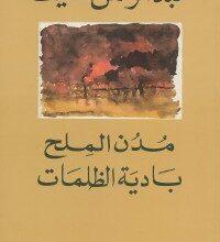 تحميل رواية مدن الملح – بادية الظلمات pdf – عبد الرحمن منيف
