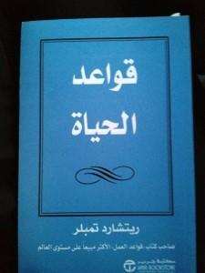 تحميل كتاب دليلك إلى المرأة pdf