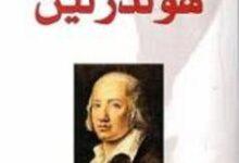 تحميل كتاب هلدرلين pdf – د. عبد الغفار مكاوى