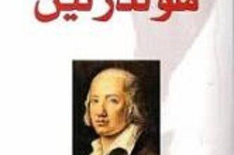 صورة تحميل كتاب هلدرلين pdf – د. عبد الغفار مكاوى