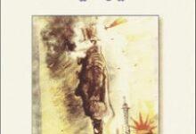 تحميل كتاب يوميات بودلير pdf – شارل بودلير