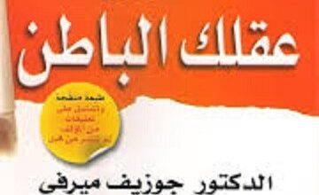 تحميل كتاب قوة عقلك الباطن word