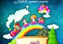 تحميل كتاب قطار الجنة pdf – حنان لاشين