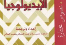 تحميل كتاب الإيديولوجيا دفاتر فلسفية pdf – عبد السلام بنعبد العالى