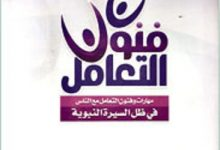 تحميل كتاب فنون التعامل فى ظل السيرة النبوية pdf – محمد العريفى