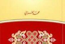 تحميل كتاب ليس من الإسلام pdf – محمد الغزالى