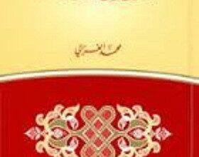صورة تحميل كتاب ليس من الإسلام pdf – محمد الغزالى