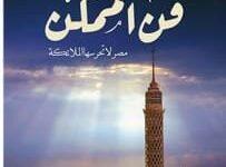تحميل كتاب فن الممكن pdf – أحمد صلاح رفقي