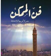 صورة تحميل كتاب فن الممكن pdf – أحمد صلاح رفقي