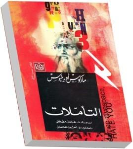 تحميل كتاب بستان القديسين pdf