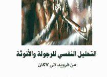 تحميل كتاب التحليل النفسي للرجولة والأنوثة pdf – عدنان حب الله