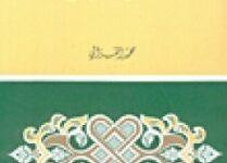 تحميل كتاب قذائف الحق pdf – محمد الغزالى