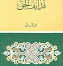 Photo of تحميل كتاب قذائف الحق pdf – محمد الغزالى