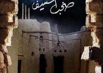 تحميل كتاب صخب الخسيف 3 pdf – أسامة المسلم