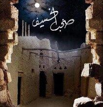 Photo of تحميل كتاب صخب الخسيف 3 pdf – أسامة المسلم
